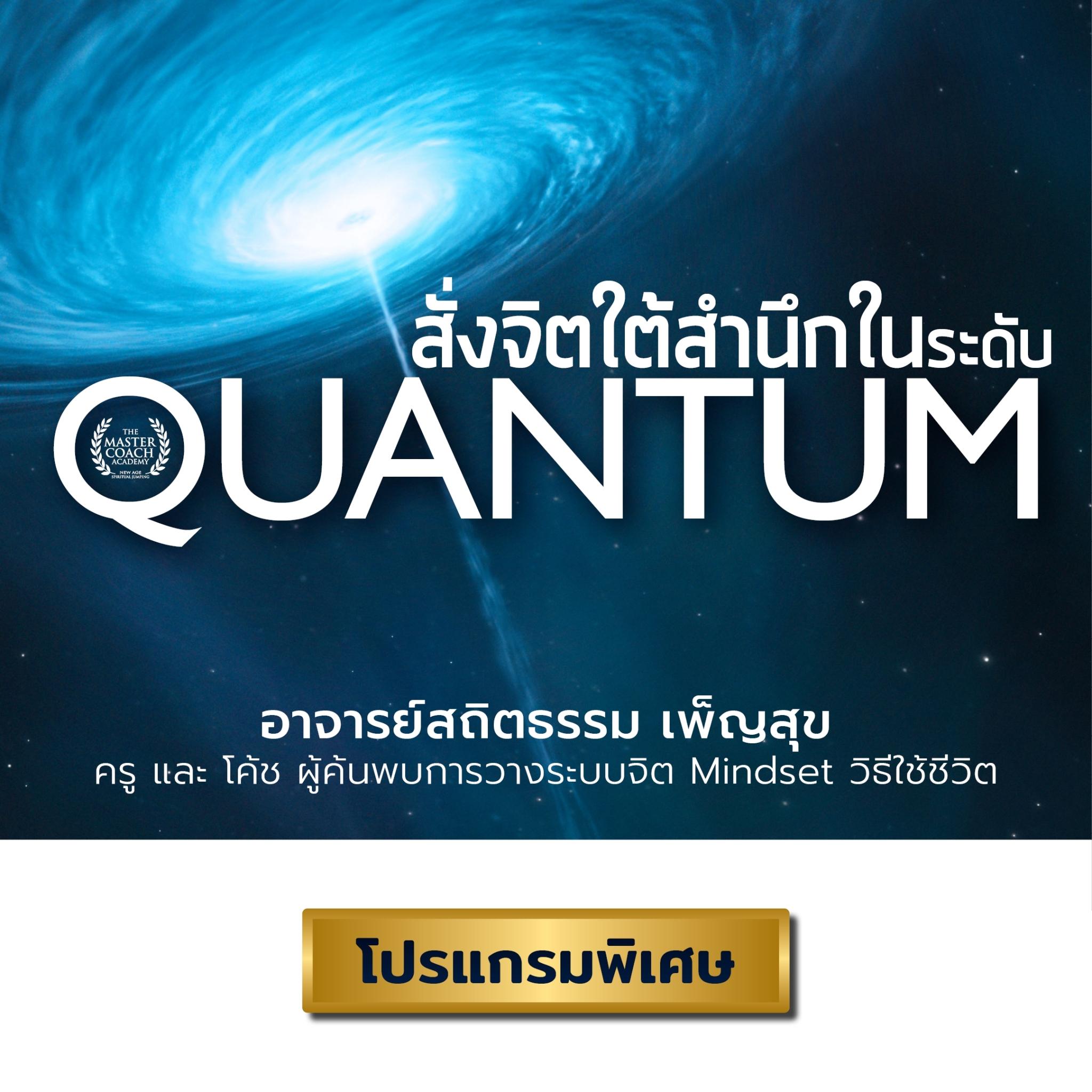สั่งจิตใต้สำนึกระดับ Quantum