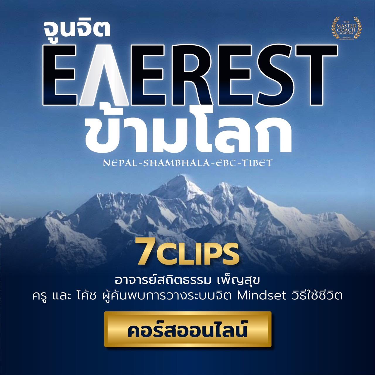 จูนจิต Everest ข้ามโลก