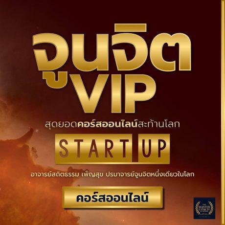 คอร์สออนไลน์ จูนจิต VIP Start up
