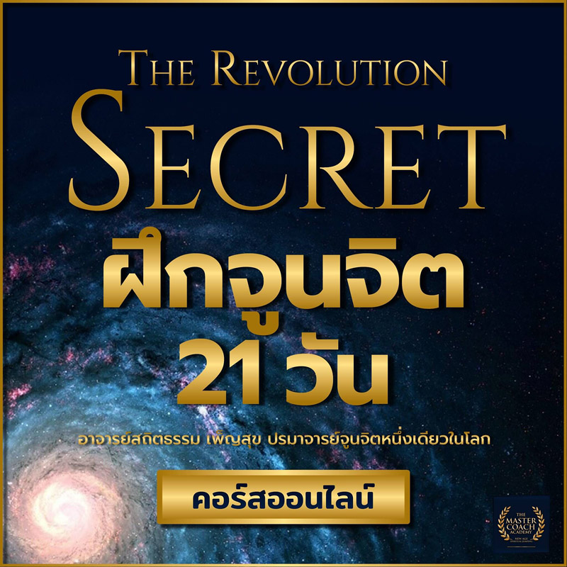จูนจิต The Revolution Secret- อาจารย์สถิตธรรม เพ็ญสุข