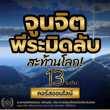 จูนจิตพีระมิดลับ สะท้านโลก 13 ระดับ