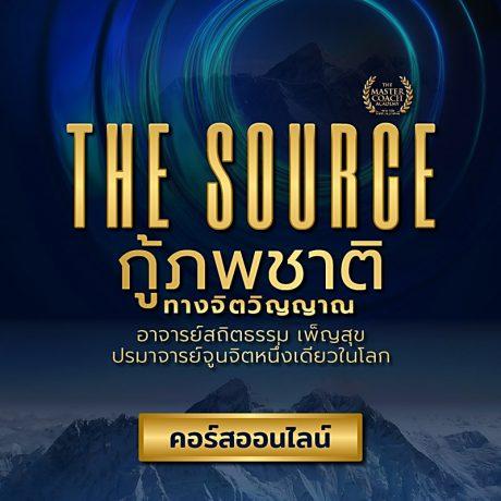 คอร์สออนไลน์ The Source กู้ภพชาติทางจิตวิญญาณ