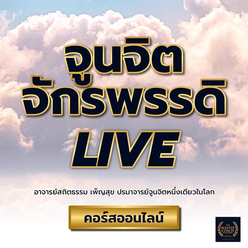 จูนจิตจักรพรรดิ Live