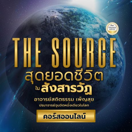 The Source สุดยอดชีวิตในสังสารวัฏ