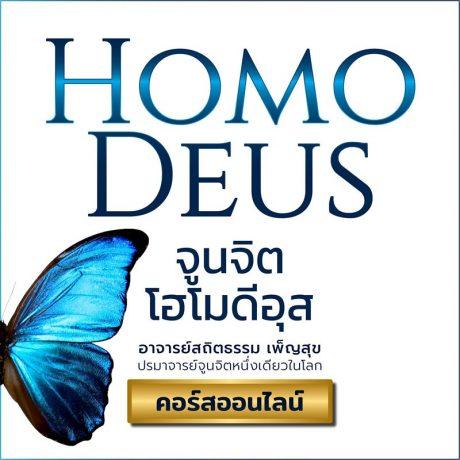 จูนจิต โฮโมดีอุส HoMo Deus