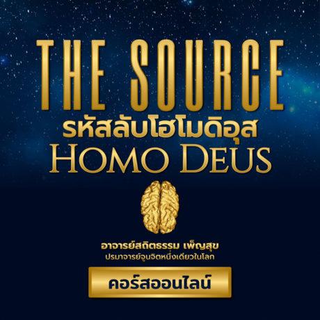 The Source รหัสลับโฮโมดีอุส Homo Deus จูนจิต เชื่อมต่อภายใน