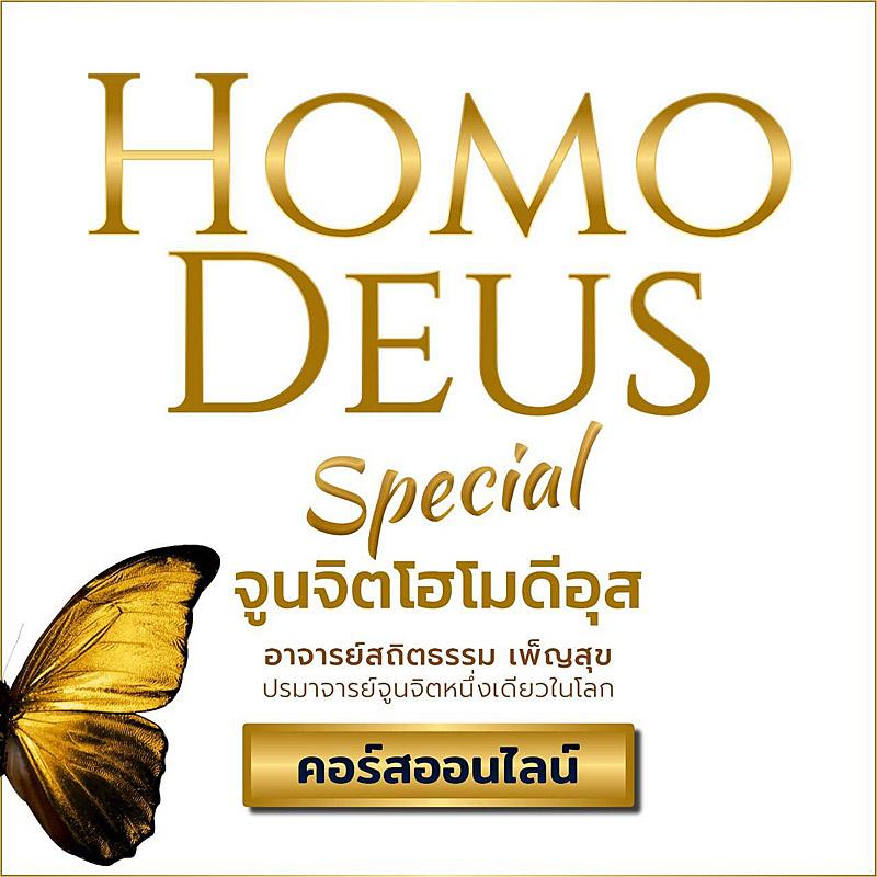 Homo Deus Special - จูนจิตโฮโมดีอุส