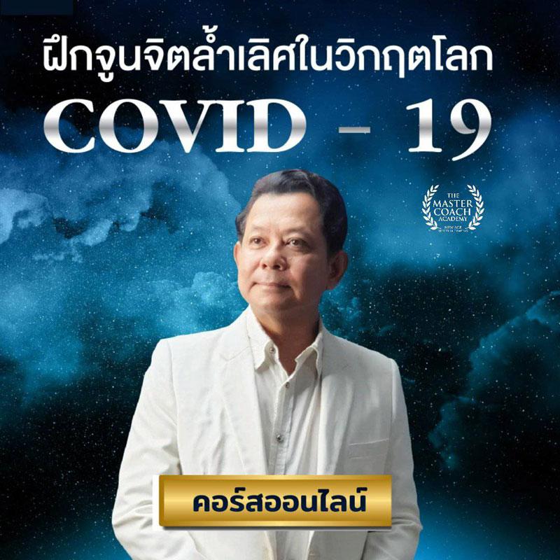 ฝึกจูนจิตล้ำเลิศในวิกฤตโลก Covid - 19