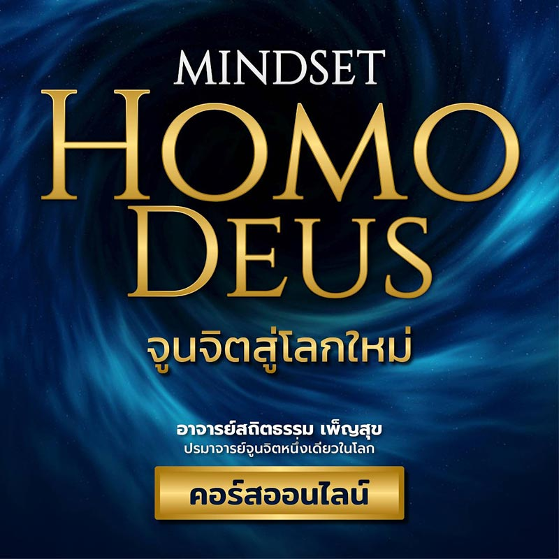 Mindset Homo Deus จูนจิตสู่โลกใหม่