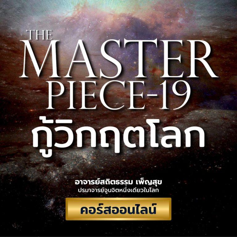 The Master Piece 19 - กู้วิกฤติโลก อสถิตธรรม เพ็ญสุข