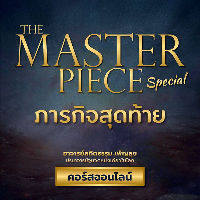 the master piece special ภากิจสุดท้าย