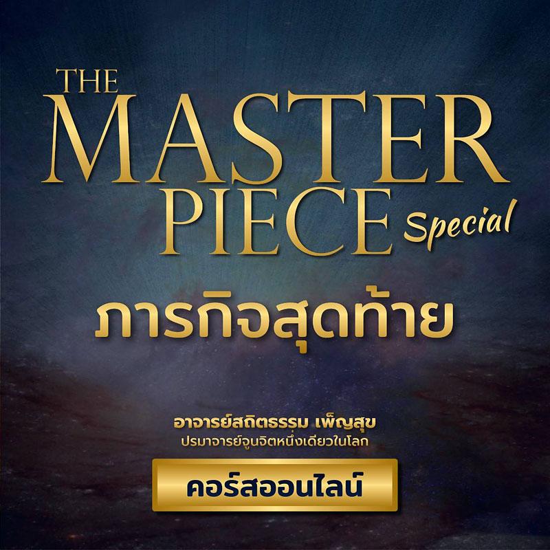 the master piece special ภากิจสุดท้าย
