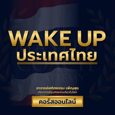 Wake Up ประเทศไทย