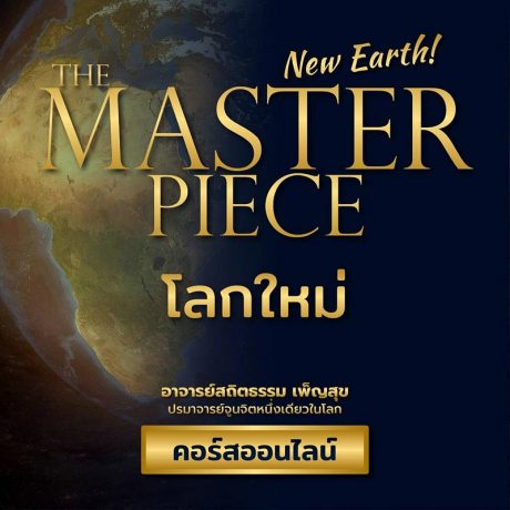 The Master Piece New Earch โลกใหม่