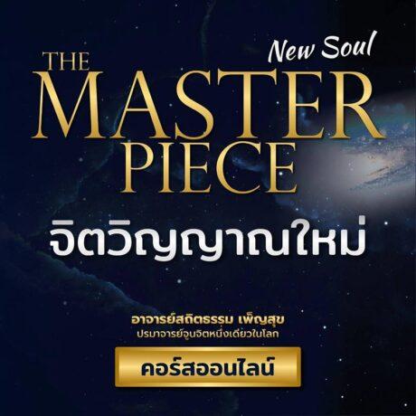The Master Piece New Soul จิตวิญญาณใหม่