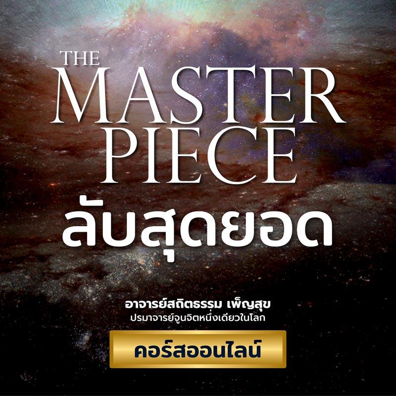 The Master Piece ลับสุดยอด