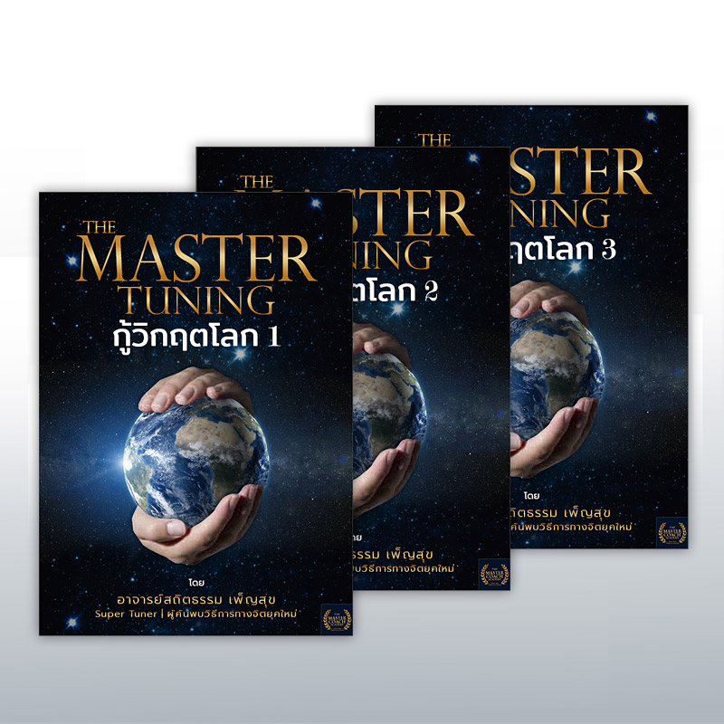 The Master Tuning Set 3 เล่ม